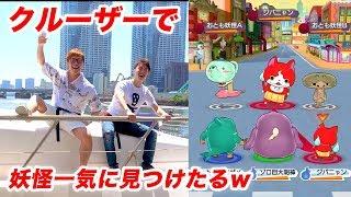 妖怪ウォッチワールドクルーザーで東京湾の妖怪見つけまくるwwwヒカキンゲームズ