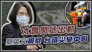 太魯閣意外 蔡英文視察台鐵災變中心