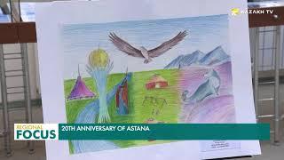 В национальном архиве РК открылась выставка, посвященная 20-летию Астаны