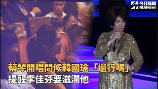 蔡琴開唱問候韓國瑜「還行嗎」提醒李佳芬要滋潤他