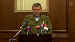 Захарченко заявил о создании Малороссии