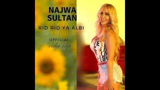 Najwa Sultan - Rid Rid YA Albi [Official Music Video] نجوى سلطان - رد رد يا قلبي تحميل MP3
