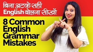Common English Grammar Mistakes Made By Beginners | English Speaking Course In Hindi | Spoken Lesson