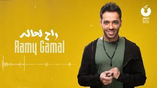 تحميل و مشاهدة Ramy Gamal - Rah Le Halo | رامي جمال - راح لحاله MP3