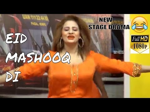 EID MASHOOQ DI (PROMO) - 2018 NEW PAKISTANI STAGE DRAMA - HI-TECH MUSIC