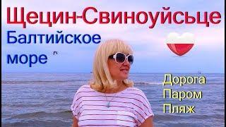 СВИНОУЙСЬЦЕ/Świnoujście. Из ЩЕЦИНА к Балтийскому морю. #57 Дорога. Паром. Пляж. Впечатления.