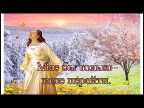Танец к песни разговор со счастьем