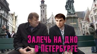 "Залечь на дно в Петербурге | Иванович в ""Зените"""