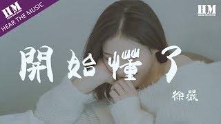 徐薇 - 開始懂了『相信你只是怕伤害我 不是骗我』【動態歌詞Lyrics】