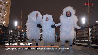 Карнавал на льду