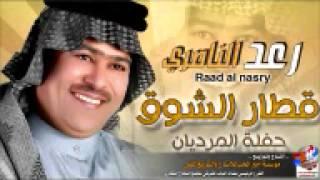 تحميل اغاني رعد الناصري عفية اخوتي للمنتخب العراقي MP3