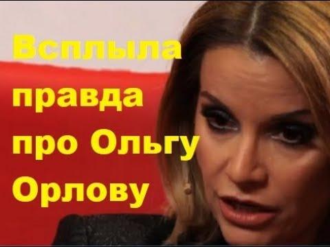 Всплыла правда про Ольгу Орлову. ДОМ-2 новости. Новости шоу-бизнеса. (видео)