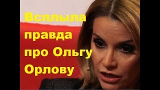 Всплыла правда про Ольгу Орлову. ДОМ-2 новости. Новости шоу-бизнеса.