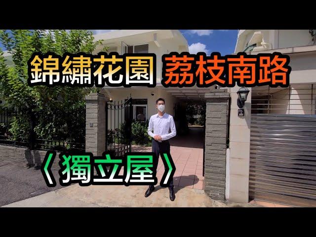 【#代理Kenny推介】錦繡花園荔枝南路〈獨立屋〉