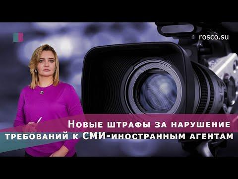 Новые штрафы за нарушение требований к СМИ-иностранным агентам