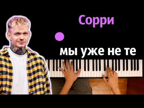 Demchuk - Сорри мы уже не те ● караоке | PIANO_KARAOKE ● ᴴᴰ + НОТЫ & MIDI