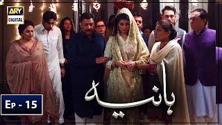 Hania Episode 15 - 31st May 2019 | ARY Digital Drama