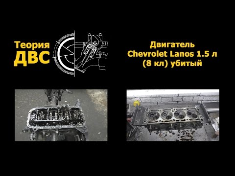 Фото к видео: Теория ДВС - Двигатель Chevrolet Lanos 1.5 л (8 кл) (убитый)