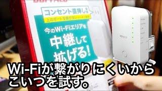 Wi-Fiが繋がりにくいときは中継機で解決するかも?WEX-733Dを試してみた親機はPR-500KI。