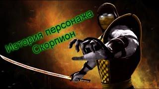 История персонажа Mortal Kombat - Скорпион