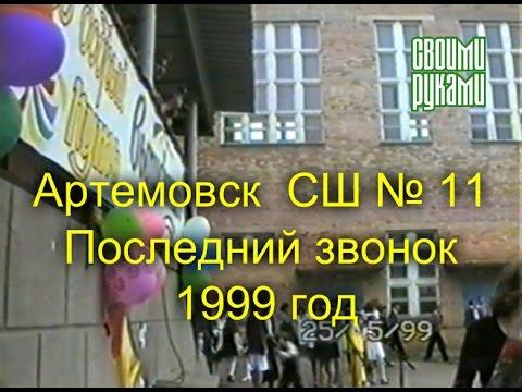 Артемовск.  СШ № 11.  Последний звонок 1999 год.