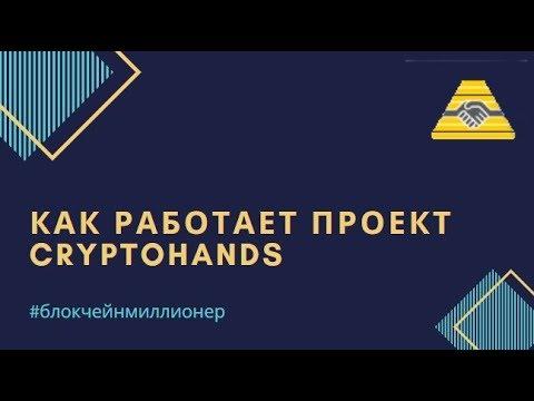 Crypto hands маркетинг