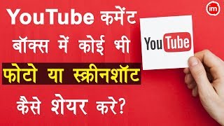 Share Photo in YouTube Comment Box | By Ishan