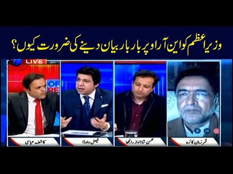 Off The Record | Kashif Abbasi | ARYNews | 11 February 2019
