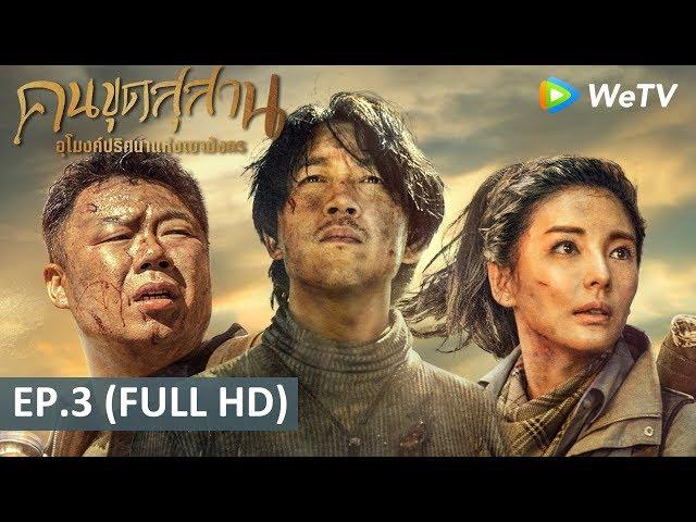 หนังฝรั่งแอคชั่น พากย์ไทยเต็มเรื่อง ไทย
