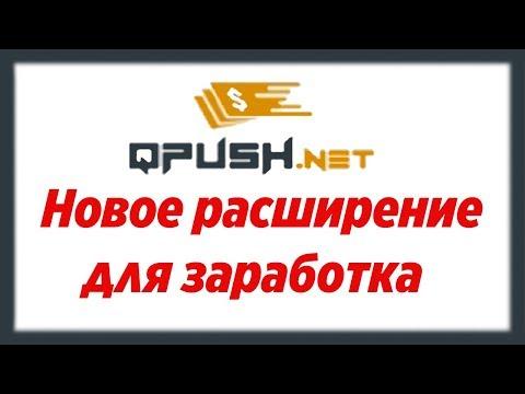 Qpush - Новое браузерное расширение для пассивного заработка / Как заработать ничего не делая