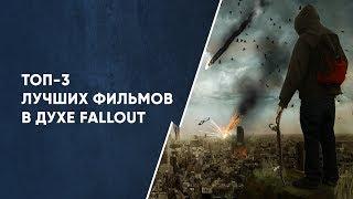 Лучшие фильмы про постапокалипсис