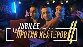 JUBILEE ПРОТИВ ХЕЙТЕРОВ II #vsrap