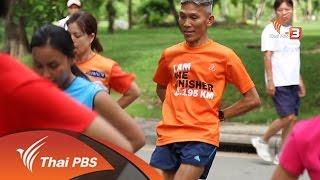 คนสู้โรค - เดิน-วิ่งในผู้สูงวัย