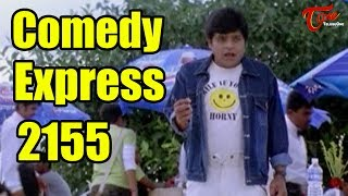 Comedy Express 2155 | Back to Back | Latest Telugu Comedy Scenes | #TeluguOne