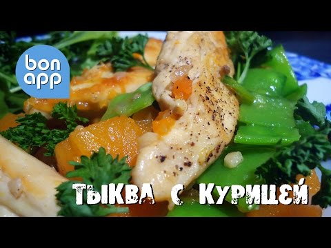 Рецепт тыквы с курицей - Оригинальные рецепты