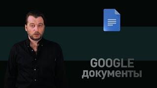 Все секреты работы с Google Документами