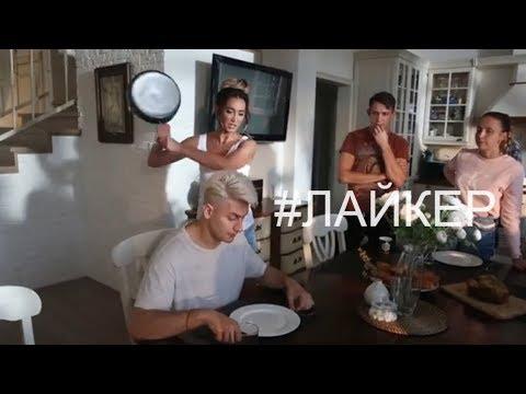Как снимали клип #ЛАЙКЕР. Backstage 2019