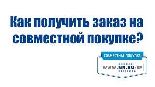 Как начать заказывать на совместной покупке?- 2. Нижний Новгород. (Продолжение)