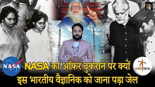 NASA ने दिया करोड़ों का औफर पर ISRO के इस वैज्ञानिक ने ठुकराया - Nambi Narayanan Biography & History