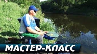 Фидер на малой реке как всегда быть с уловом