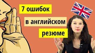 7 ошибок, которые русские делают в резюме на английском