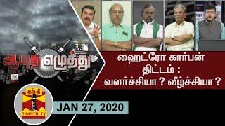 (27/01/2020) Ayutha Ezhuthu -  Hydrocarbon Project : Development ? or Downfall?