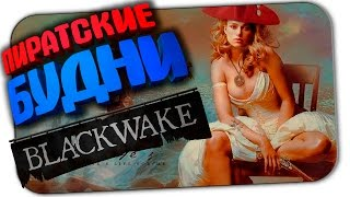 BLACKWAKE ☠ ЙОХОХО И БУТЫЛКА РОМА