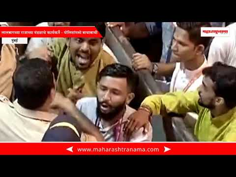 Fight between Lalbaug mandal workers and Police officials