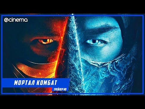 Мортал Комбат ✔️ Русский трейлер (2021)