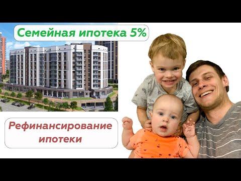 Семейная ипотека 5% - как получить? Рефинансирование ипотеки 2020.