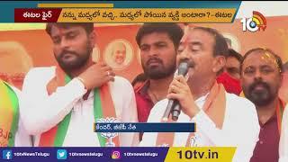 ఎంత డబ్బు ఖర్చు పెట్టినా నన్ను ఓడించలేరు | Etela Rajender election campaign in Huzurabad |