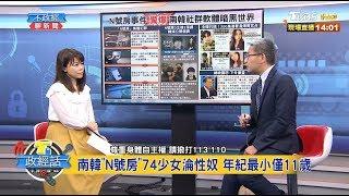 """南韓""""N號房""""74少女淪性奴 年紀最小僅11歲 T台政經話 20200324 (1/8)"""