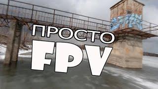 Просто FPV (Cinematic flying reelsteady go)