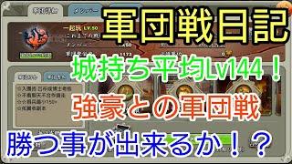 三国天武軍団戦DIARY4/7〜4/8
